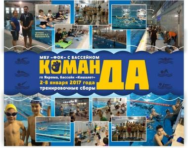 Тренировочные сборы г.Яхрома 2-8 января 2017г.