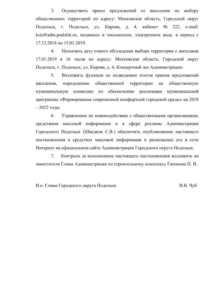 2081-П_13.12.2018-1
