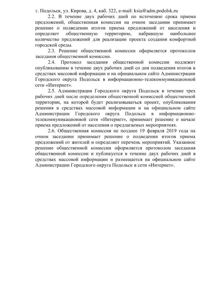 2081-П_13.12.2018-3
