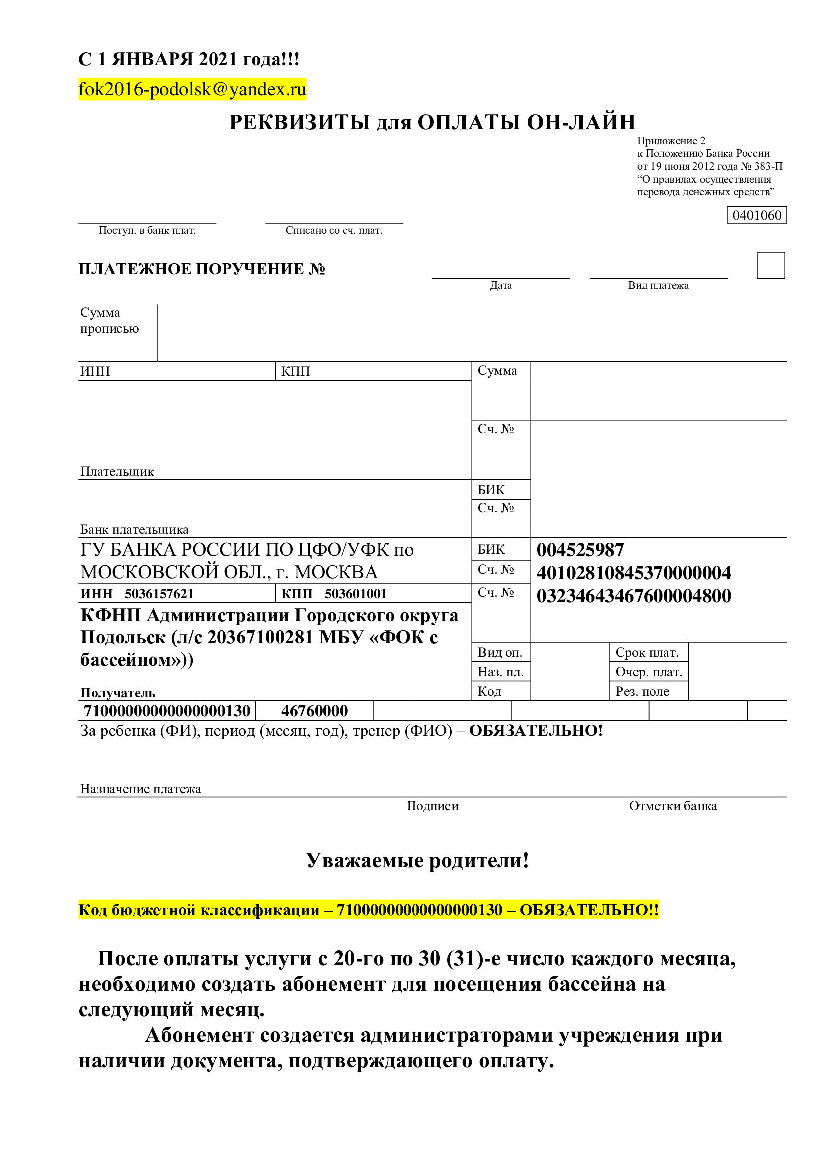 Реквизиты-для-оплаты-ОН-ЛАЙН-с-2021-года