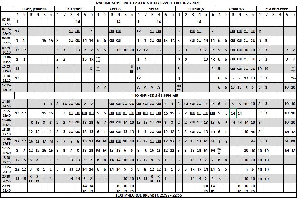 2021-10-04 17_54_56-РАСПИСАНИЕ+ОКТЯБРЬ+2021 с 01.09.2021.xlsx - Excel