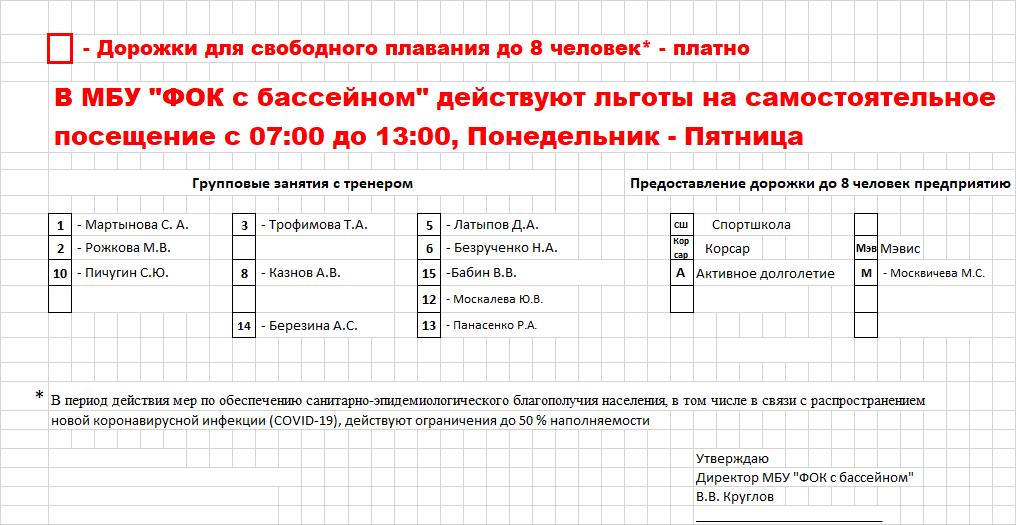 2021-10-04 17_55_10-РАСПИСАНИЕ+ОКТЯБРЬ+2021 с 01.09.2021.xlsx - Excel