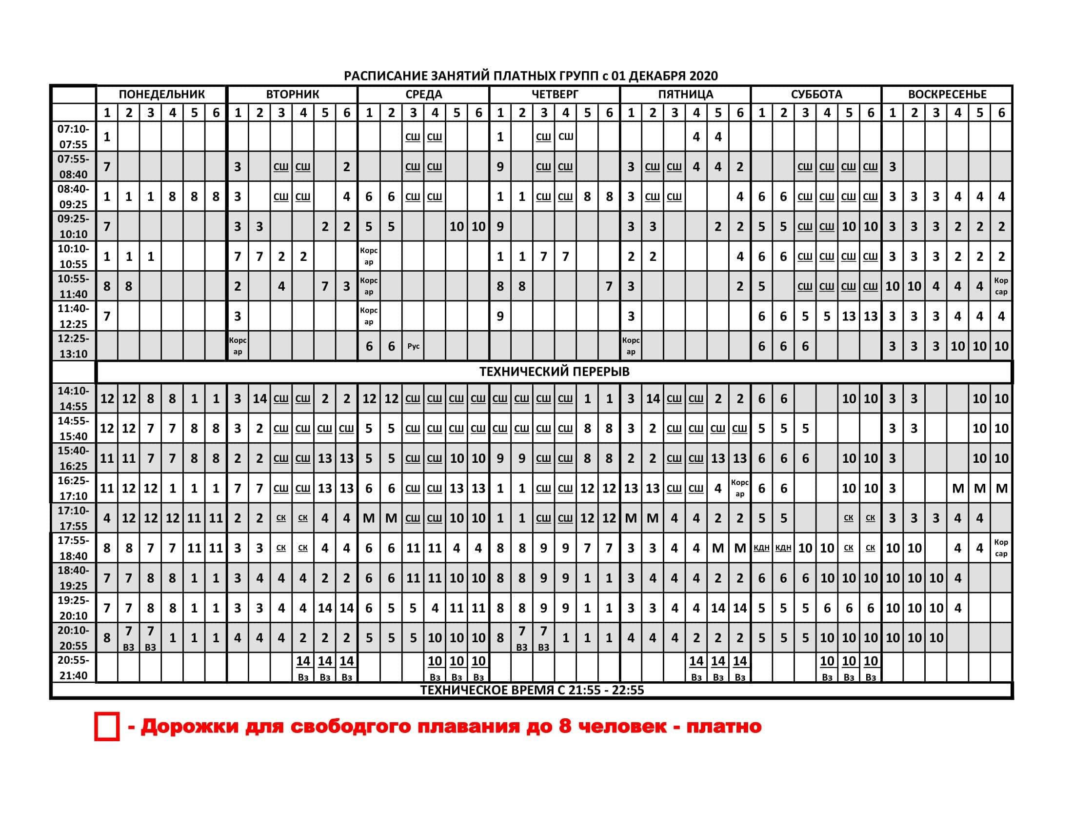 РАСПИСАНИЕ+ДЕКАБРЬ+2020 с 01.12.2020_0001