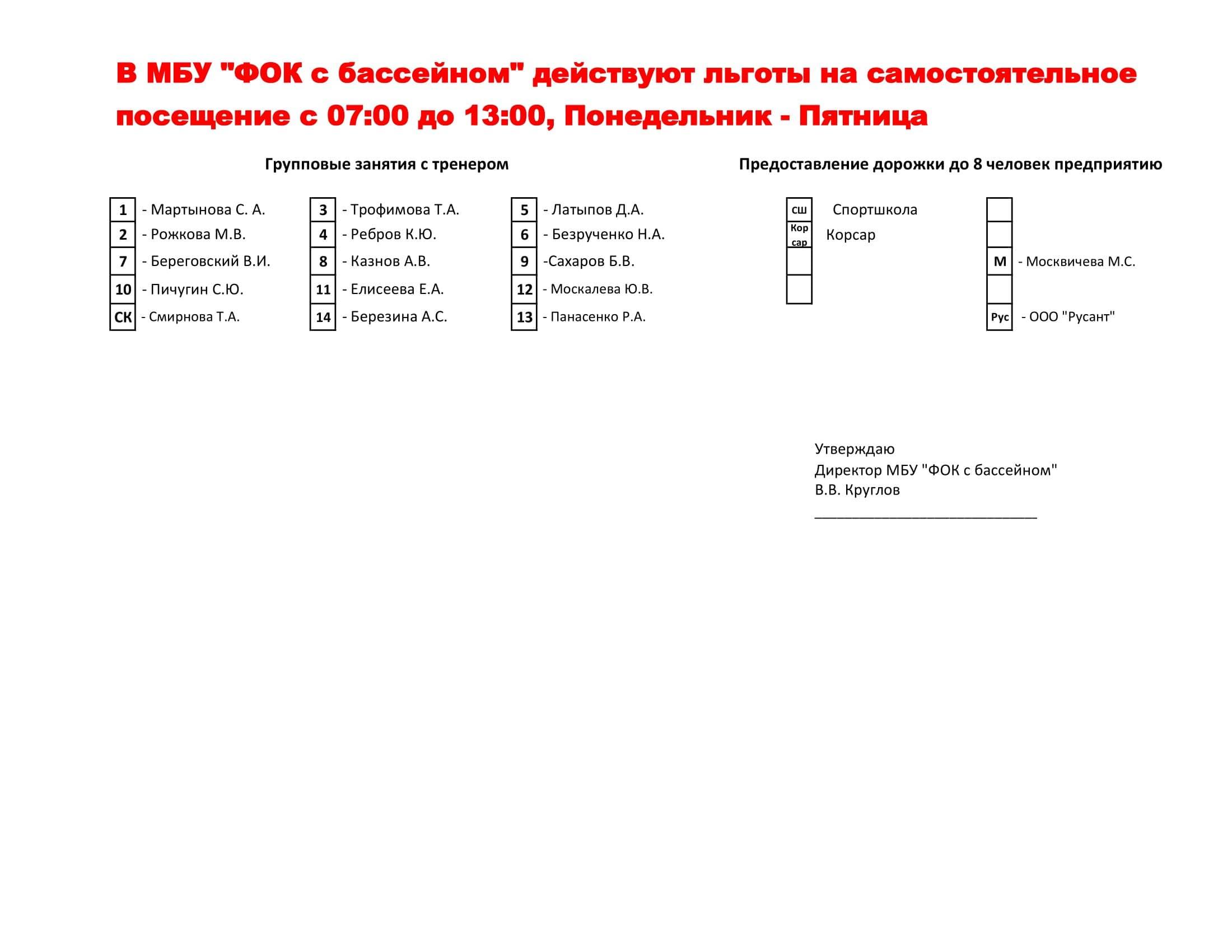 РАСПИСАНИЕ+ДЕКАБРЬ+2020 с 01.12.2020_0002