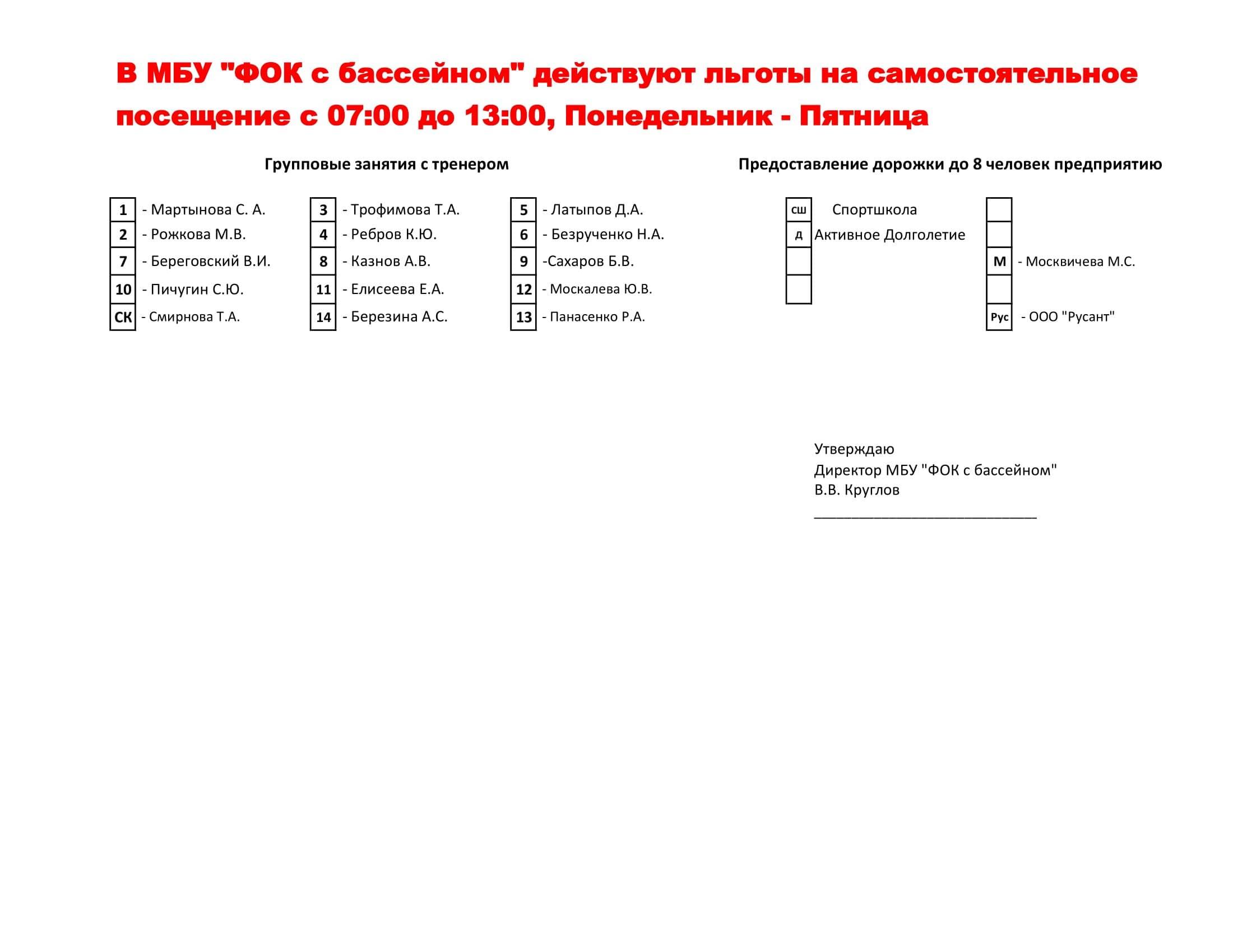 РАСПИСАНИЕ+СЕНТЯБРЬ+2020 с 18.09.2020_0002