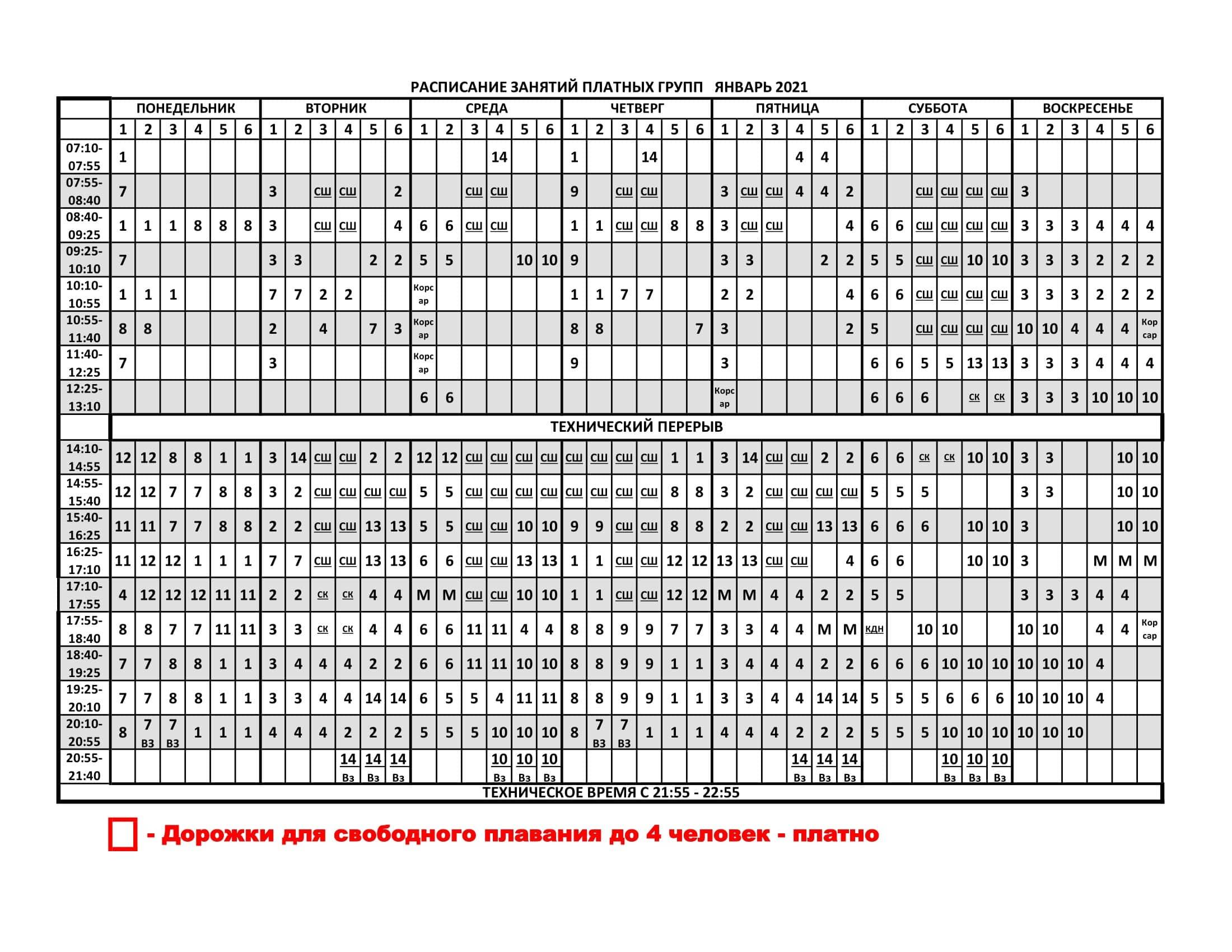 РАСПИСАНИЕ+ЯНВАРЬ+2021 с 11.01.2021 (1)_0001