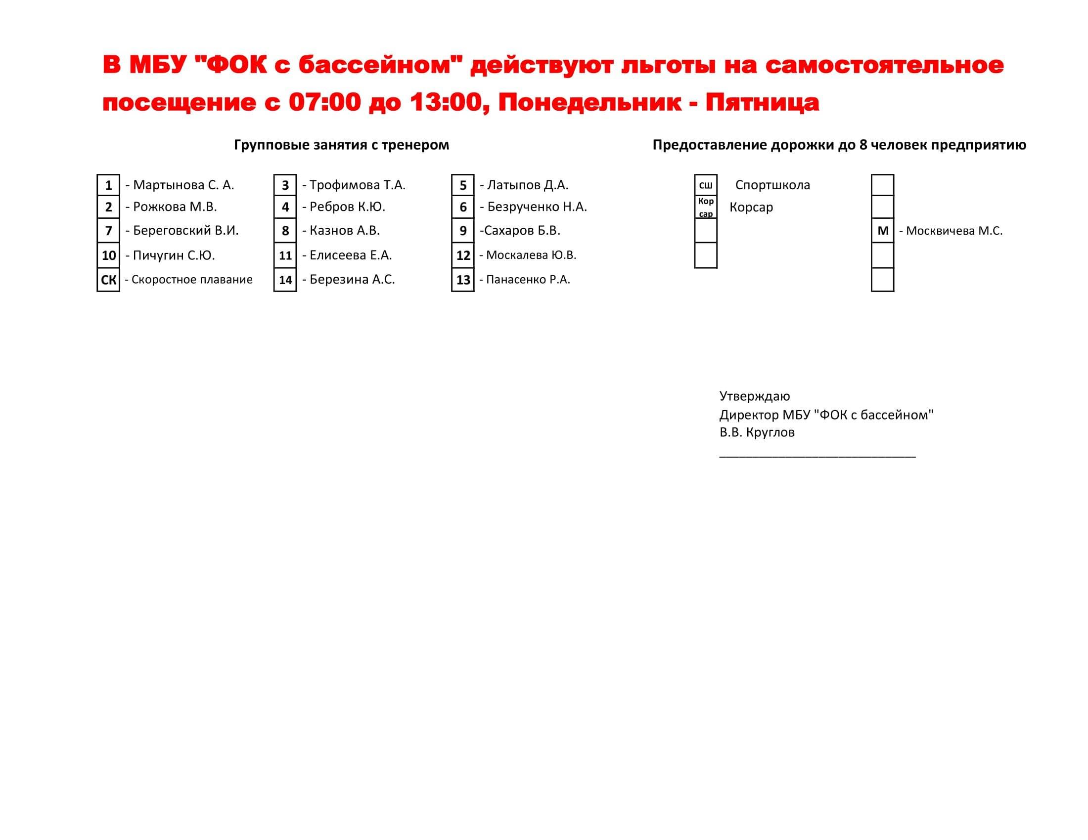 РАСПИСАНИЕ+ЯНВАРЬ+2021 с 11.01.2021 (1)_0002