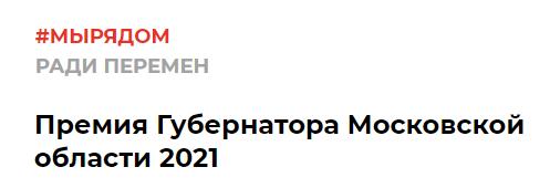 2021-07-05 19_20_36-Ежегодная Премия Губернатора Московской области _ Main domain