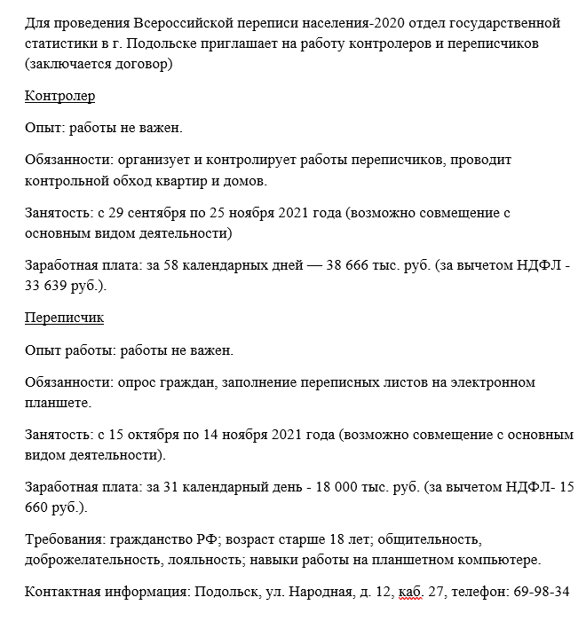 2021-09-28 20_41_48-Для проведения Всероссийской переписи населения (1).docx [Режим ограниченной фун
